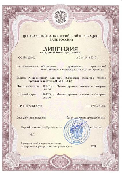 лицензия на осуществление страховой деятельности выдается