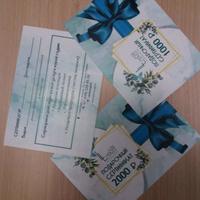 Печать подарочных сертификатов и грамот