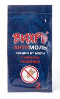 Вихрь-антимоль секции от моли с запахом лаванды 2шт