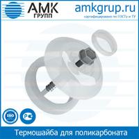 Термошайба для поликарбоната | 4 мм
